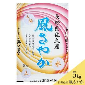 長野県佐久産 お米 風さやか 5kg 送料込(沖縄別途590円)
