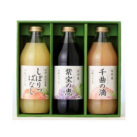 信州寿果樹園こだわりジュースセット りんごジュース 巨峰ジュース ぶどう 白桃 桃ジュース CPG-3送料込(沖縄別途590円)