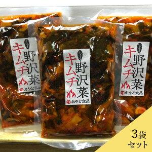 野沢菜キムチ漬け(200g) 3袋セット 送料込(沖縄別途240円)