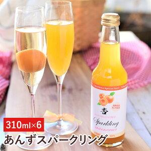 あんずの里 森の杏スパークリング(6本入)|送料込(沖縄別途590円)