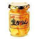 花九曜印 かりんシロップ漬 (150g) 3個セット