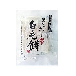 白毛餅自家用セット800g×1 / 「キャッシュレス5%還元」【送料込】 / 美しい自然や風土に囲まれた長野県。信州産の食材・郷土食やお土産を。