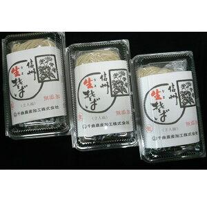 信州生(なま)そば 6人前 (無添加商品) / 「キャッシュレス5%還元」【送料込】 / 美しい自然や風土に囲まれた長野県。信州産の食材・郷土食やお土産を。