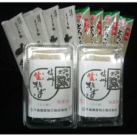 信州そば3品詰合せ(無添加商品) / 「キャッシュレス5%還元」【送料込】 / 美しい自然や風土に囲まれた長野県。信州産の食材・郷土食やお土産を。