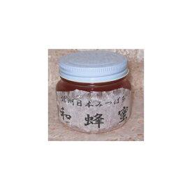和蜜屋|信州 日本みつばちの蜂蜜 和蜂蜜 180g / 「キャッシュレス5%還元」【送料込】 / 美しい自然や風土に囲まれた長野県。信州産の食材・郷土食やお土産を。