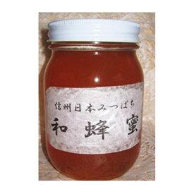 商品の販売を再開いたしました。和蜜屋|信州 日本みつばちの蜂蜜 和蜂蜜 600g / 「キャッシュレス5%還元」【送料込】 / 美しい自然や風土に囲まれた長野県。信州産の食材・郷土食やお土産を。