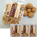 国産菓子くるみ 無添加・無塩 100gx4袋 / 【送料込】 / 美しい自然や風土に囲まれた長野県。信州産の食材・郷土食や…
