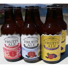 フルーツエール甘味セット(3種6本セット)|送料込(沖縄別途590)20歳未満の飲酒・販売は法律で禁止されています