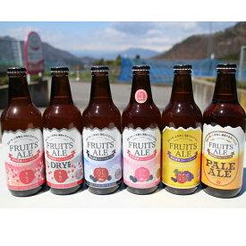 限定フルーツエール(6種6本セット)|送料込(沖縄別途590円)20歳未満の飲酒・販売は法律で禁止されています