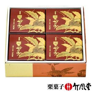竹風堂・栗かの子(4個) K04