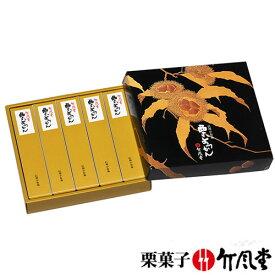竹風堂・栗ようかん(5本)
