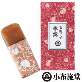 小布施堂栗・鹿ノ子羊羹ミニ(6本)