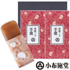 小布施堂栗・鹿ノ子羊羹ミニ(12本)