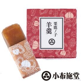 小布施堂・栗鹿ノ子羊羹ミニ(3本)