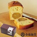小布施堂・栗かのこケーキ(2本)