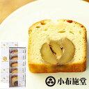 小布施堂・くりあんケーキ(5個)