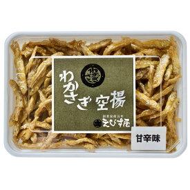 えびすや・わかさぎ空揚げ 甘辛(150g)