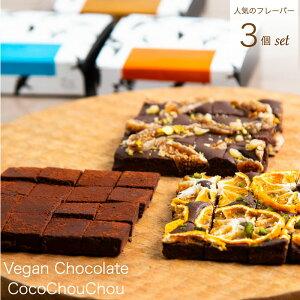 ココ・シュシュヴィーガン生チョコレート(16粒入)3点セット*クール便(冷凍)お届けとなります。