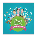 CD[プリンセス姫スイートTV]_1ジャケット