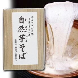 スタミナUP!創業来の人気看板商品![信州そば 乾麺 500g 5食分] 自然芋(じねんじょ)そば