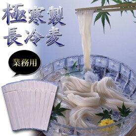送料無料 業務用 長冷麦 110g×50把 ひやむぎ|極寒製長冷麦