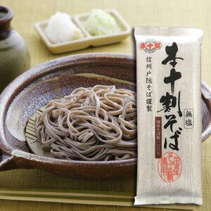 送料無料 贅沢なおいしさ 国産 本十割そば (200g×10袋) 20食分 乾麺 蕎麦【無塩】