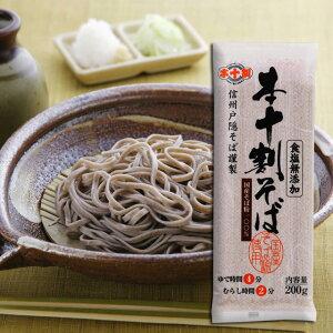 送料無料 国産 本十割そば 200g ×10袋 20食分 乾麺 蕎麦 無塩