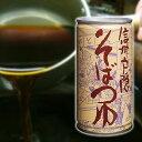 厳選した鰹節と本醸造醤油で作り上げました! [信州そばつゆ 195g] 信州戸隠そばつゆ