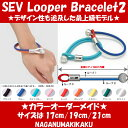 SEV Looper Bracelet2・セブ ルーパー ブレスレット2・カラーオーダーメード・SIZE17/19/21cm プレゼント付 1年保証付/送料無料