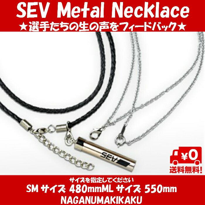 SEV Metal Necklace/セブ メタルネックレス サイズSM48cm・ML54cm【送料無料 あす楽 プレゼント付】SEVネックレス 健康ネックレス 健康アクセサリー スポーツネックレス
