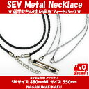 SEV Metal Necklace/セブ メタルネックレス サイズSM48cm・ML54cm プレゼント付 アス楽 送料無料 SEVネックレス 健康ネックレス...