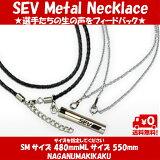 SEVMetalNecklace/肩こり/首の疲れ/SEVネックレス/肩こりネックレス/スポーツネックレス/SEVグッズ/健康グッズ/健康ネックレス/健康アクセサリー/健康/SEV健康/メタルバーチカルV2/アスリートレーベル