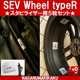 【SEVホイール typeR スタビライザー用セット(5枚)】【プレゼント付】