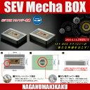 SEV Mecha BOX セブ メカボックス・送料無料/チューニングパーツ/カスタムパーツ/カーパーツ/カー用品/部品/パーツSEV Mecha BOX セブ...
