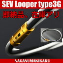 SEV Looper type3G セブ ルーパー3G アス楽対応・即納品、在庫アリ プレゼント付 サイズ46cm/48cm哀川翔モデルタイプカラー白・白・黒/...