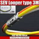 SEV Looper type3M/セブ ルーパータイプ3M サイズ44/46/48cm・カラー全9色から3色お選びください プレゼント付 1年保証付 送料無料...