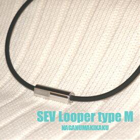 SEV Looper typeM/セブ ルーパータイプM サイズ44/46/48cm カラーブラック プレゼント付 1年保証付 送料無料 SEVネックレス 健康ネックレス 健康アクセサリー スポーツネックレス