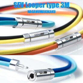 SEV Looper type3M/セブ ルーパータイプ3M サイズ44/46/48cm・カラー全9色から3色お選びください【ニューカラーパープル追加】プレゼント付 1年保証付 送料無料 SEVネックレス スポーツネックレス 健康ネックレス 健康アクセサリー