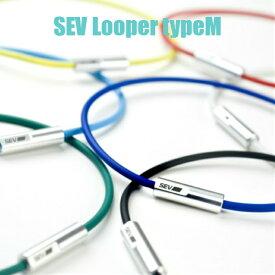 SEV Looper typeM/セブ ルーパータイプM サイズ44/46/48cm カラー全9色【ニューカラーパープル追加】 プレゼント付 1年保証付 送料無料 SEVネックレス 健康ネックレス 健康アクセサリー スポーツネックレス
