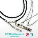 SEV Metal Necklace/セブ メタルネックレス サイズSM48cm・ML54cm スポーツネックレス SEVネックレス【送料無料 あす…