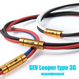 SEV ルーパー タイプ3G【SEV Looper type3G】送料無料 1年保証付 サイズ44/46/48cm プレゼント付 カラー全9色から3色お選びください SEVネックレス スポーツネックレス セブネックレス