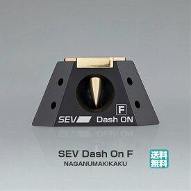 SEV Dash ON F/セブ ダッシュオンF あす楽・送料無料