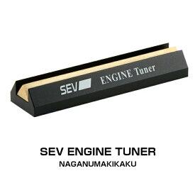 SEV ENGINE Tuner セブ エンジンチューナー【アス楽】 プレゼント付 送料無料 当日14時までにご注文で即日発送可 SEV セブ SEV ENGINE Tuner セブ エンジンチューナー
