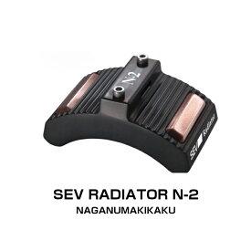 【SEV Radiator N-2】【セブ ラジエター N-2】【送料無料】