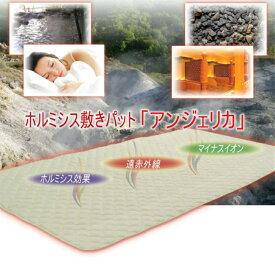 岩盤浴気分を体感できるホルミシス敷きパット「アンジェリカ」