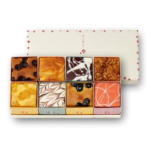 【ナガラタタン】パウンドケーキ 奏でる積み木 8個入 おしゃれ キューブ スイーツ インスタ映え お菓子 焼き菓子 セット 焼菓子 詰め合わせ かわいい 可愛い 絶品 お取り寄せスイーツ オシ