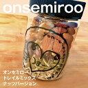 onsemiroo トレイルミックス 120g ボトル入 ナッツ&ドライフルーツ 健康菓子 砂糖不使用 油不使用 食塩不使用 無添加…