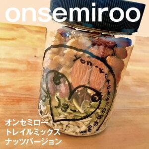 onsemiroo トレイルミックス 120g ボトル入 ナッツ&ドライフルーツ 健康菓子 砂糖不使用 油不使用 食塩不使用 無添加 健康 お菓子 ヘルシー ナッツ いなんそる INANSOL 間食 おつまみ オンセミロ