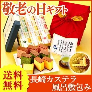 敬老の日 和菓子 長崎カステラ 3本 和み hn500...