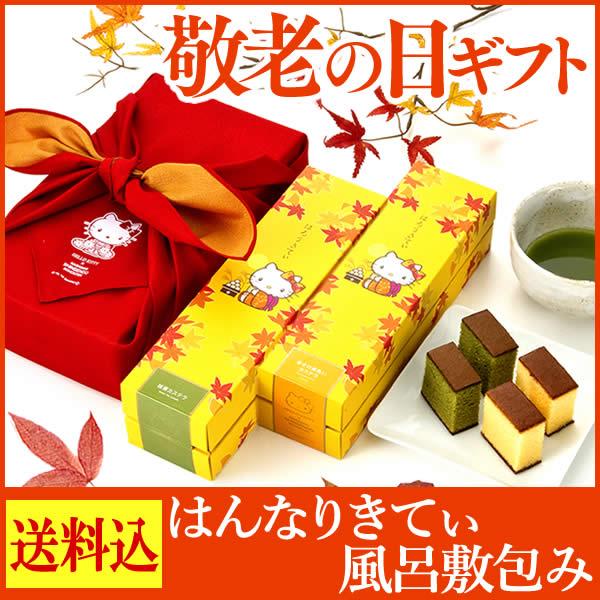 敬老の日 和菓子 長崎カステラ はんなりきてぃ風呂敷セット hn500 KR17